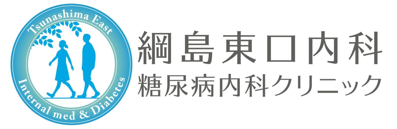 <b>綱島東口内科・糖尿病内科クリニック</b>